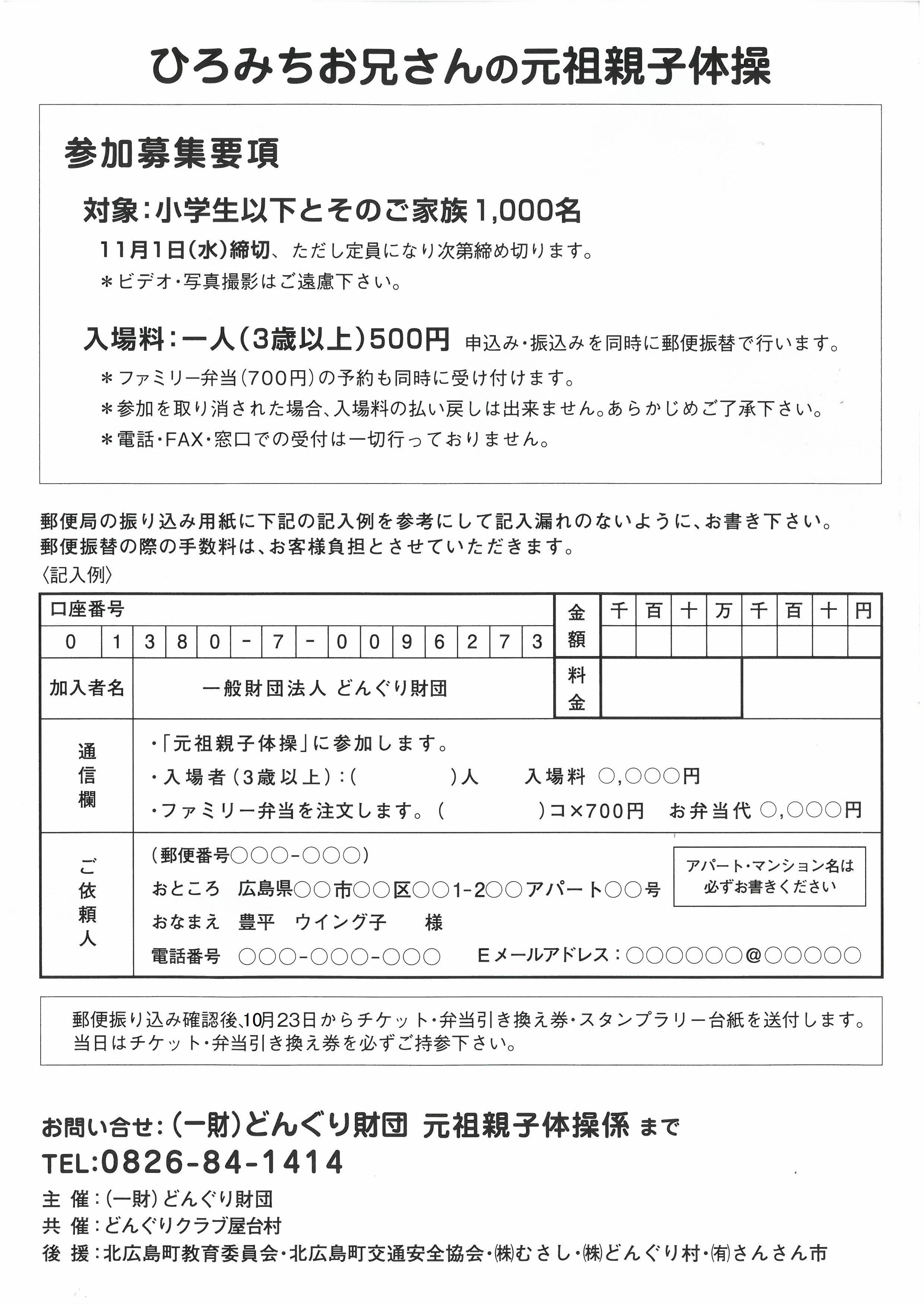 ポスター裏面送付日にち変更 JPEG